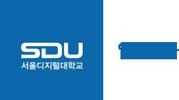 서울디지털대학교 일본학과